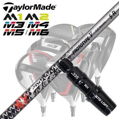 TaylorMade M1/M2M3/M4/M5/M6用スリーブ付シャフト Fire Express Prototype Vテーラーメイド M1/M2M3/M4/M5/M6用スリーブ付シャフト ファイアーエクスプレス プトトタイプ ファイブ フルスロットル