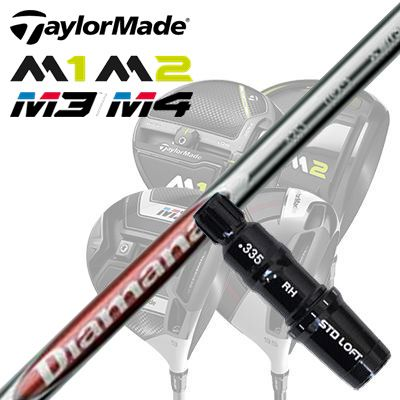 TarorMade M1/M2(2017)|M3/M4(2018)用スリーブ付シャフトMitsubishi Diamana-M-83 Sテーラーメイド M1/M2(2017年モデル)|M3/M4(2018年モデル)用スリーブ付シャフト ミツビシ ディアマナ M 83 S