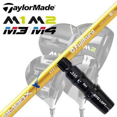 TarorMade M1/M2(2017)|M3/M4(2018)用スリーブ付シャフトFujikura Rombax_Xテーラーメイド M1/M2(2017年モデル)|M3/M4(2018年モデル)用スリーブ付シャフト フジクラ ランバックス6X07-R