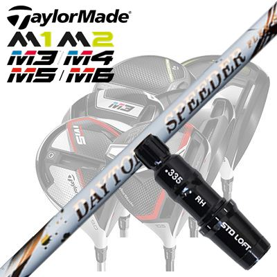 TaylorMade M1/M2M3/M4/M5/M6/ONE MINI用スリーブ付シャフト DAYTONA Speederテーラーメイド M1/M2M3/M4/M5/M6/オリジナルワン ミニ用スリーブ付シャフト デイトナ スピーダー