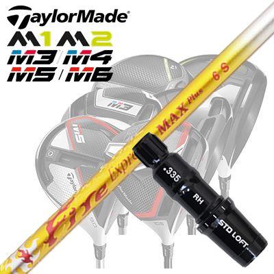 TaylorMade M1/M2M3/M4/M5/M6/ONE MINI用スリーブ付シャフト Fire Express MAX Plusテーラーメイド M1/M2M3/M4/M5/M6/オリジナルワン ミニ用スリーブ付シャフト ファイアーエクスプレス マックス プラス