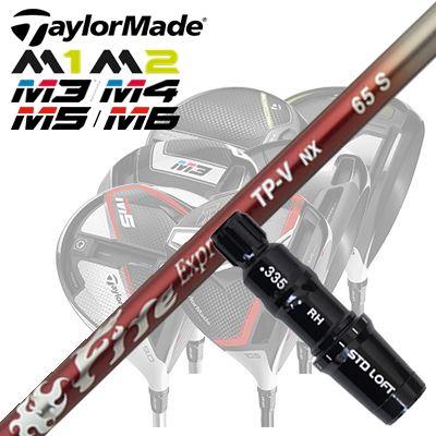 TaylorMade M1/M2M3/M4/M5/M6/ONE MINI用スリーブ付シャフト Fire Express TP-V NXテーラーメイド M1/M2M3/M4/M5/M6/オリジナルワン ミニ用スリーブ付シャフト ファイアーエクスプレス TP-V NX