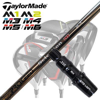 TaylorMade M1/M2M3/M4/M5/M6/ONE MINI用スリーブ付シャフト AUGAテーラーメイド M1/M2M3/M4/M5/M6/オリジナルワン ミニ用スリーブ付シャフト オウガ
