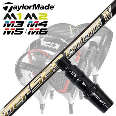 TaylorMade M1/M2M3/M4/M5/M6/Driver用スリーブ付シャフト Fujikura SPEEDER EVOLUTION 4テーラーメイド M1/M2/M3/M4/M5/M6/ドライバー用スリーブ付シャフト フジクラ スピーダー エボリューション4