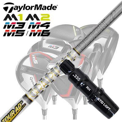 TarorMade M1/M2(2017)|M3/M4(2018)用スリーブ付シャフト TOUR AD TPテーラーメイド M1/M2(2017年モデル)|M3/M4(2018年モデル)用スリーブ付シャフト ツアーAD TP