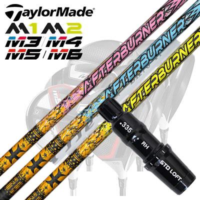 TaylorMade M1/M2M3/M4/M5/M6/ONE MINI用スリーブ付シャフト TRPX After Burnerテーラーメイド M1/M2M3/M4/M5/M6/オリジナルワン ミニ用スリーブ付シャフト トリプルエックス アフターバーナー