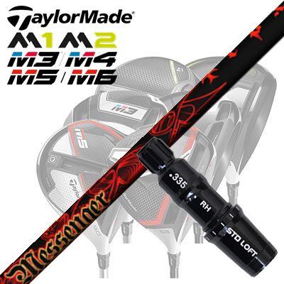 TaylorMade M1/M2M3/M4/M5/M6/ONE MINI用スリーブ付シャフト TRPX Messengerテーラーメイド M1/M2M3/M4/M5/M6/オリジナルワン ミニ用スリーブ付シャフト トリプルエックス メッセンジャー