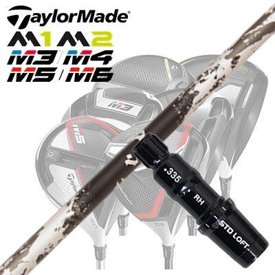 TarorMade M1/M2(2017)|M3/M4(2018)用スリーブ付シャフト TRPX Xanadoテーラーメイド M1/M2(2017年モデル)|M3/M4(2018年モデル)用スリーブ付シャフトティーアールピーエックス ザナドゥ