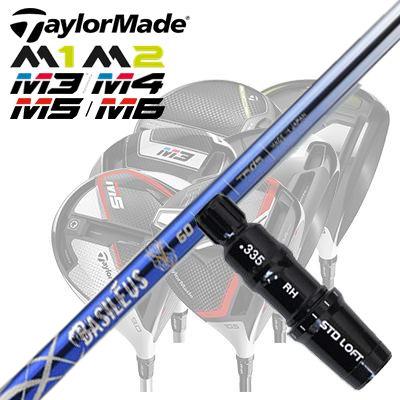 TaylorMade M1/M2M3/M4/M5/M6/ONE MINI用スリーブ付シャフト BASILEUS A2テーラーメイド M1/M2M3/M4/M5/M6/オリジナルワン ミニ用スリーブ付シャフト バシレウス アルファ 2