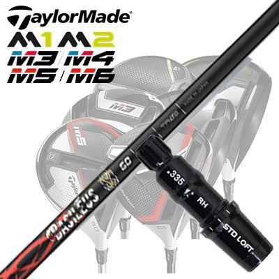 TaylorMade M1/M2M3/M4/M5/M6用スリーブ付シャフトBasileus βテーラーメイド M1/M2/M3/M4/M5/M6用スリーブ付シャフトトライファス バシレウス ベータ