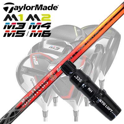 TaylorMade M1/M2M3/M4/M5/M6/ONE MINI用スリーブ付シャフト BASILEUS LEGGERO2テーラーメイド M1/M2M3/M4/M5/M6/オリジナルワン ミニ用スリーブ付シャフト バシレウス レジーロ2