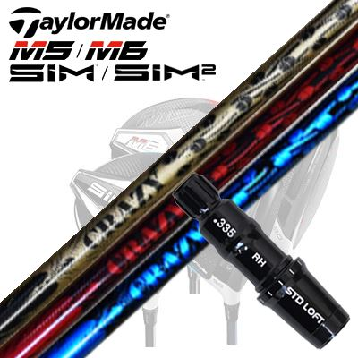 TaylorMade SIM Series/M Series/Original One Mini Driver用スリーブ付シャフト CRAZY-8テーラーメイド シム シリーズ/Mシリーズ/オリジナルワン ミニ ドライバー用スリーブ付カスタムシャフト クレイジー エイト