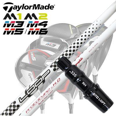 TaylorMade M1/M2M3/M4/M5/M6/ONE MINI用スリーブ付シャフト Loop Prortotype HDテーラーメイド M1/M2M3/M4/M5/M6/オリジナルワン ミニ用スリーブ付シャフト ループ プロトタイプ HD
