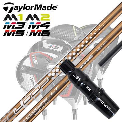 TaylorMade M1/M2M3/M4/M5/M6/ONE MINI用スリーブ付シャフト Loop Prototype LTテーラーメイド M1/M2M3/M4/M5/M6/オリジナルワン ミニ用スリーブ付シャフト ループ プロトタイプ LT
