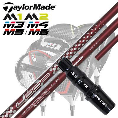 TaylorMade M1/M2M3/M4/M5/M6用スリーブ付シャフト LOOP prototype LXテーラーメイド M1/M2/M3/M4/M5/M6用スリーブ付シャフトループ プロトタイプ LX