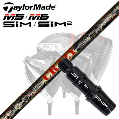 TaylorMade SIM Series/M Series/Original One Mini Driver用スリーブ付シャフト CRAZY LY-300 Dynamiteテーラーメイド シム シリーズ/Mシリーズ/オリジナルワン ミニ ドライバー用スリーブ付カスタムシャフト クレイジー LY-300 ダイナマイト