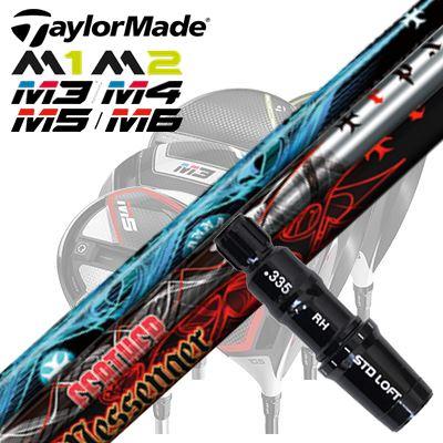 TarorMade M1/M2(2017)|M3/M4(2018)用スリーブ付シャフト TRPX T-SERIESテーラーメイド M1/M2(2017)|M3/M4(2018)用スリーブ付シャフト トリプルエックス Tシリーズ