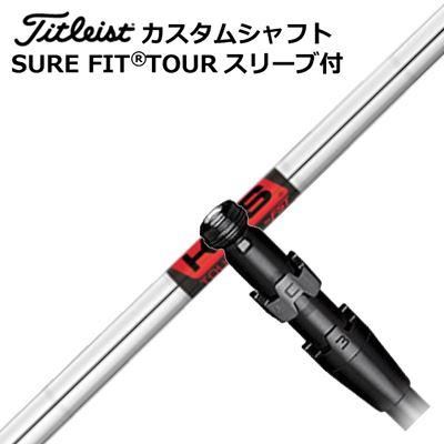 【日本仕様・正規品】Titleist 816H/818H用カスタムシャフトKBS TOUR 90KBSツアー 90
