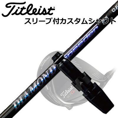 Titleist TS2/TS3/917/915/913/910/VG3 Driver用スリーブ付シャフト DIAMOND SPEEDERタイトリストTS2/TS3/917/915/913/910/VG3ドライバー用スリーブ付シャフト ダイヤモンド スピーダー
