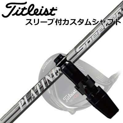 Titleist TS2/TS3/917/915/913/910/VG3 Driver用スリーブ付シャフト PLATINUM SPEEDERタイトリストTS2/TS3/917/915/913/910/VG3ドライバー用スリーブ付シャフト プラチナ スピーダー