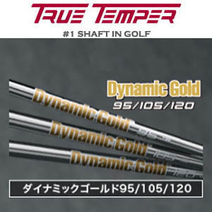 TRUE TEMPER Dynamic Gold95/105/120ゥルーテンパー ダイナミックゴールド95/105/120 アイアンシャフト6本(#5~Pw)