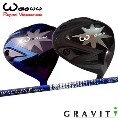 【カスタムモデル】WAOWW(ワオ) RV-555ドライバーシャフト:GRAVITYWACCINE compo GR560