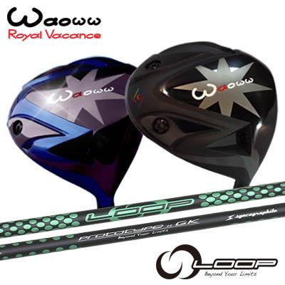 【カスタムモデル】WAOWW(ワオ) RV-555ドライバーシャフト:LOOP PROTOTYPE GK