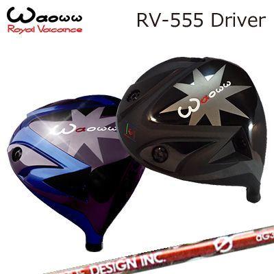 【カスタムモデル】WAOWW RV-555 Driver Anti Gravityワオ RV-555 ドライバー アンチグラビティ