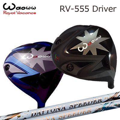 【カスタムモデル】WAOWW RV-555 Driver DAYTONA Speederワオ RV-555 ドライバー デイトナ スピーダー