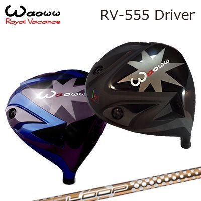 【カスタムモデル】WAOWW RV-555 Driver Loop Prototype LTワオ RV-555 ドライバー ループ プロトタイプ LT