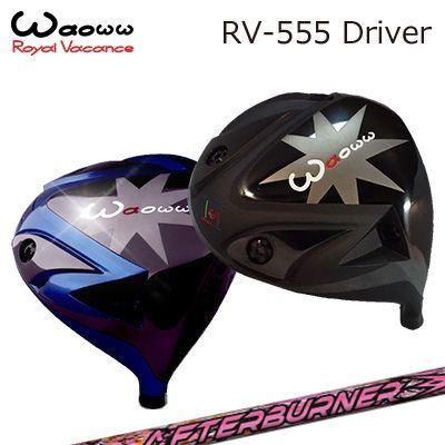 【カスタムモデル】WAOWW RV-555 Driver TRPX AB501ワオ RV-555 ドライバー トリプルエックス アフターバーナー AB501