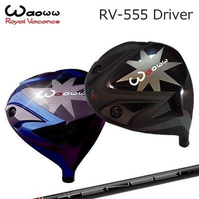 【カスタムモデル】WAOWW RV-555 Driver TENSEI CK Pro Ornge Seriesワオ RV-555 ドライバー テンセイ CKプロ オレンジシリーズ