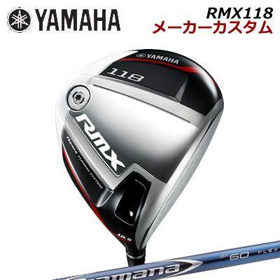 【メーカーカスタム】YAMAHA RMX 118 DRIVER DIAMANA BFヤマハ リミックス 118 ドライバー ディアマナ BF