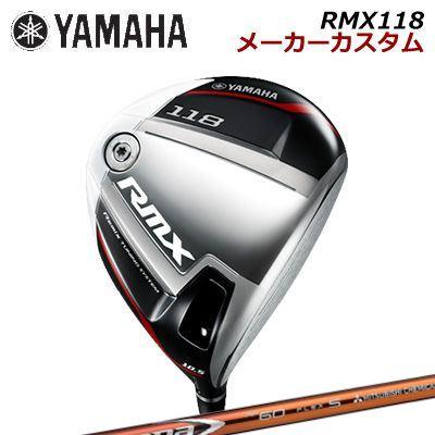 【メーカーカスタム】YAMAHA RMX 118 DRIVER DIAMANA RFヤマハ リミックス 118 ドライバー ディアマナ RF