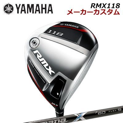 【メーカーカスタム】YAMAHA RMX 118 DRIVER DIAMANA X'17ヤマハ リミックス 118 ドライバー ディアマナ X 17