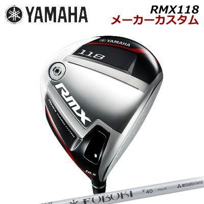 【メーカーカスタム】YAMAHA RMX 118 DRIVER Fubuki Vヤマハ リミックス 118 ドライバー フブキ V