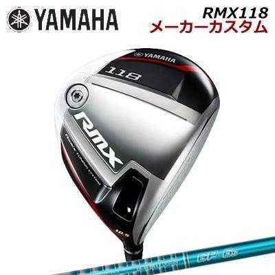 【メーカーカスタム】YAMAHA RMX 118 DRIVER TOUR AD GPヤマハ リミックス 118 ドライバー ツアーAD GP