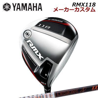 【メーカーカスタム】YAMAHA RMX 118 DRIVER TOUR AD IZヤマハ リミックス 118 ドライバー ツアーAD IZ