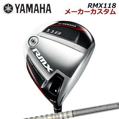 【メーカーカスタム】YAMAHA RMX 118 DRIVER TOUR AD TPヤマハ リミックス 118 ドライバー ツアーAD TP