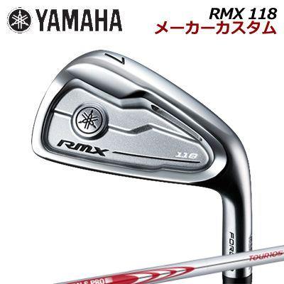【メーカーカスタム】YAMAHA RMX 118 IRON N.S.PRO MODUS3 TOUR105ヤマハ リミックス 118 アイアン NSプロ モーダス3 ツアー1056本セット(#5~PW)