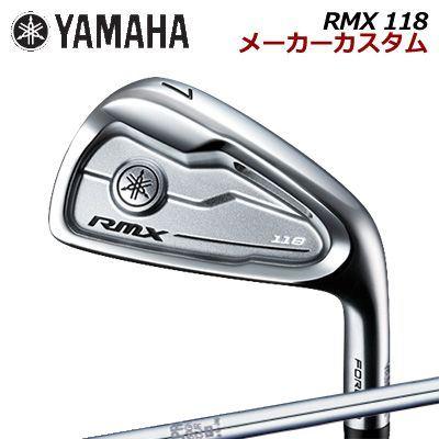 【メーカーカスタム】YAMAHA RMX 118 IRON N.S.PRO 1150GH TOURヤマハ リミックス 118 アイアン NSプロ 1150GH ツアー6本セット(#5~PW)