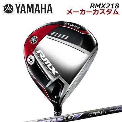 【メーカーカスタム】YAMAHA RMX 218 DRIVER ATTAS G7ヤマハ リミックス 218 ドライバー アッタス ジーセブン