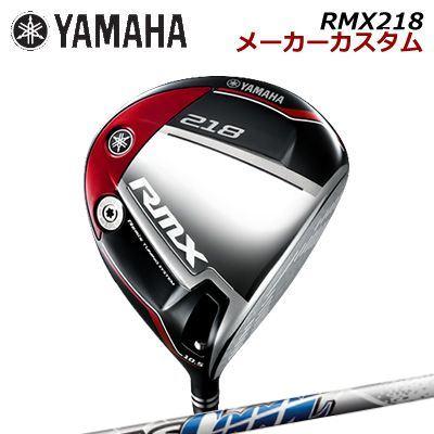 【メーカーカスタム】YAMAHA RMX 218 DRIVER ATTAS COOOLヤマハ リミックス 218 ドライバー アッタス クール