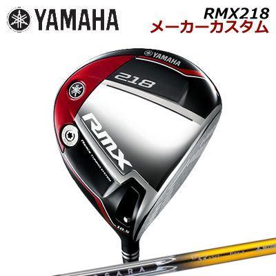 【メーカーカスタム】YAMAHA RMX 218 DRIVER BASSARA GGヤマハ リミックス 218 ドライバー バサラ GG