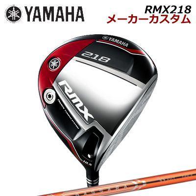 【メーカーカスタム】YAMAHA RMX 218 DRIVER BASSARA Pヤマハ リミックス 218 ドライバー バサラ P