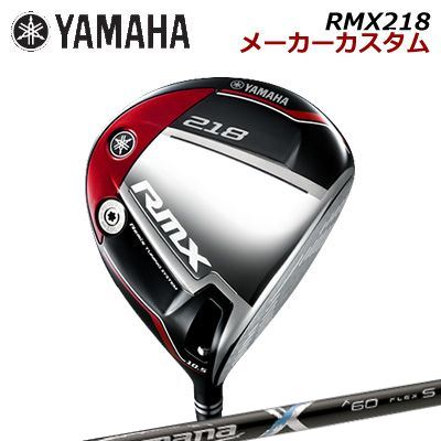 【メーカーカスタム】YAMAHA RMX 218 DRIVER DIAMANA X'17ヤマハ リミックス 218 ドライバー ディアマナ X 17