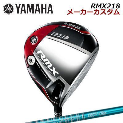 【メーカーカスタム】YAMAHA RMX 218 DRIVER TOUR AD GPヤマハ リミックス 218 ドライバー ツアーAD GP