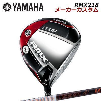 【メーカーカスタム】YAMAHA RMX 218 DRIVER TOUR AD IZヤマハ リミックス 218 ドライバー ツアーAD IZ