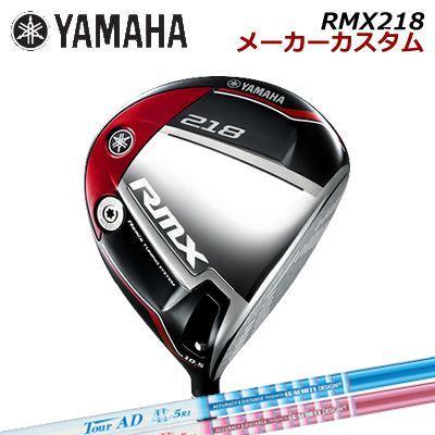 【メーカーカスタム】YAMAHA RMX 218 DRIVER TOUR AD SL2ヤマハ リミックス 218 ドライバー ツアーAD SL2