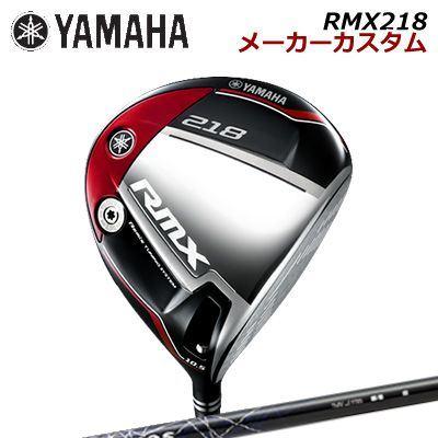 【メーカーカスタム】YAMAHA RMX 218 DRIVER TMX-417Dヤマハ リミックス 218 ドライバー TMX-417D